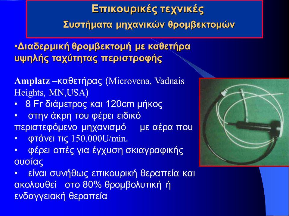 Επικουρικές τεχνικές Επικουρικές τεχνικές Συστήματα μηχανικών θρομβεκτομών Διαδερμική θρομβεκτομή με καθετήρα υψηλής ταχύτητας περιστροφήςΔιαδερμική θ