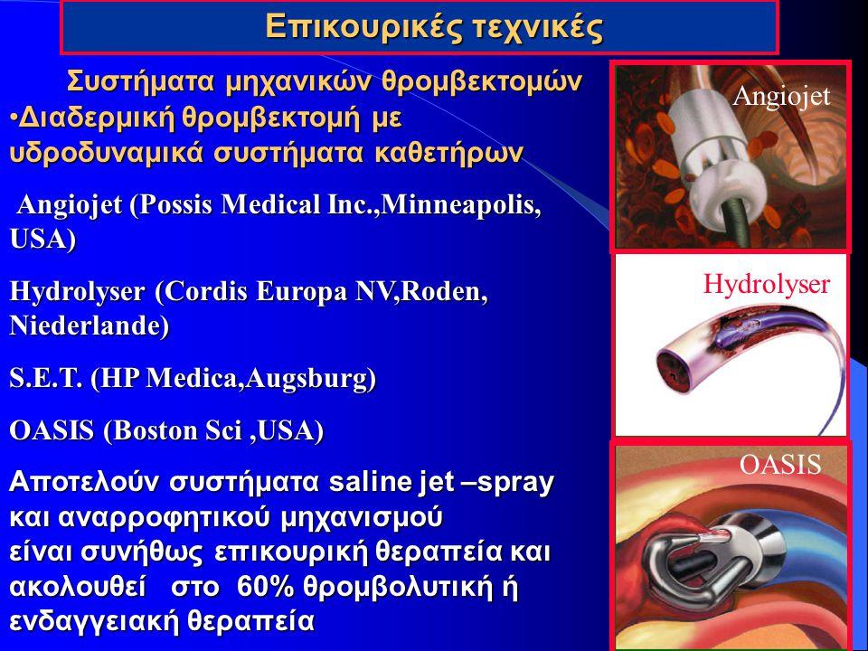 Διαδερμική θρομβεκτομή με υδροδυναμικά συστήματα καθετήρωνΔιαδερμική θρομβεκτομή με υδροδυναμικά συστήματα καθετήρων Αngiojet (Possis Medical Inc.,Min