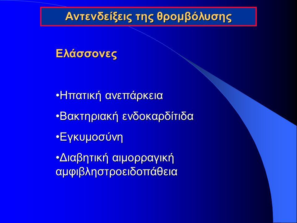 Θρομβολυτικές ουσίες Streptokinase Πρώτη ουσία που χρησιμοποιήθηκε για θρομβόλυσηΠρώτη ουσία που χρησιμοποιήθηκε για θρομβόλυση Προερχόμενη από StreptococcusΠροερχόμενη από Streptococcus Έντονη αντιγονικότητα-αλλεργικές αντιδράσειςΈντονη αντιγονικότητα-αλλεργικές αντιδράσεις Απαραίτητη η σύνδεση της με πλασμινογόνο για να ενεργοποιηθεί και δευτερογενώς να μετατρέψει το πλασμινογόνο σε πλασμίνη.Απαραίτητη η σύνδεση της με πλασμινογόνο για να ενεργοποιηθεί και δευτερογενώς να μετατρέψει το πλασμινογόνο σε πλασμίνη.