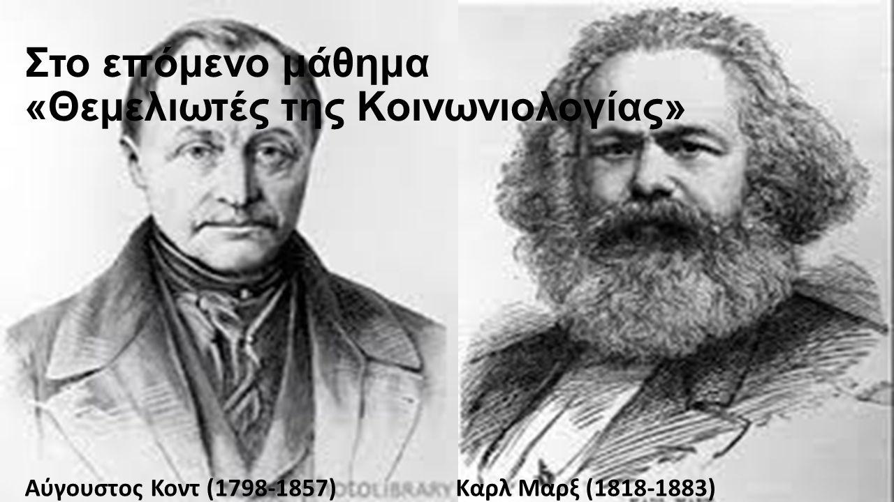 Στο επόμενο μάθημα «Θεμελιωτές της Κοινωνιολογίας» Αύγουστος Κοντ (1798-1857) Καρλ Μαρξ (1818-1883)