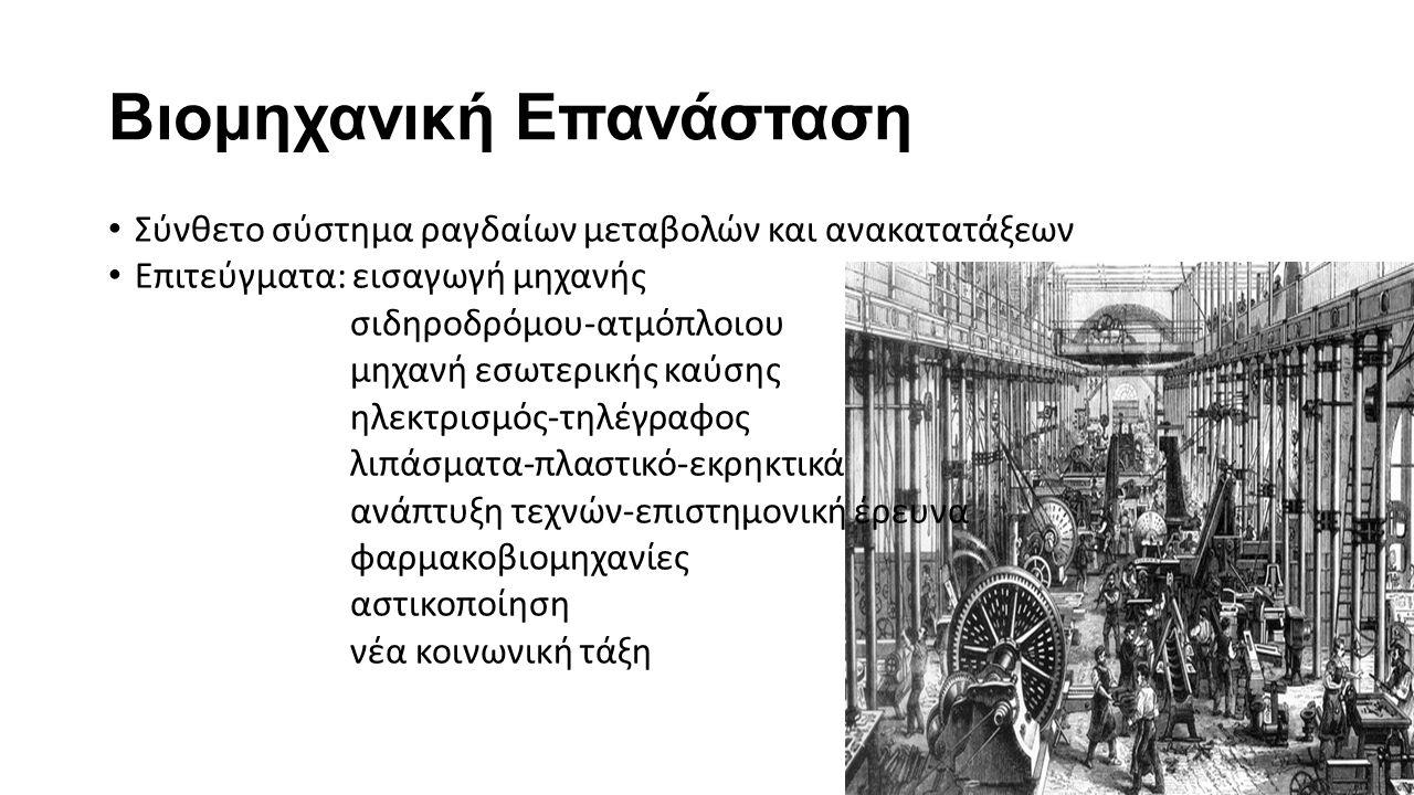 Γαλλική Επανάσταση Κοινωνική ένταση και πολιτική αμφισβήτηση Νέες οικονομικές συνθήκες Τρεις τάξεις: αριστοκρατία (έλεγχο κρατικού μηχανισμού) αστική τάξη (οικονομική ισχύ-χωρίς πολιτική εξουσία) εργάτες-αγρότες (χωρίς οικονομική & πολιτική εξουσία)