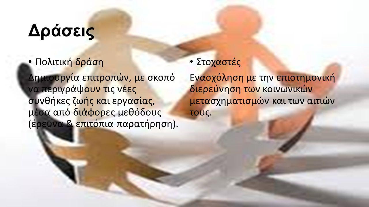Δράσεις Πολιτική δράση Δημιουργία επιτροπών, με σκοπό να περιγράψουν τις νέες συνθήκες ζωής και εργασίας, μέσα από διάφορες μεθόδους (έρευνα & επιτόπι