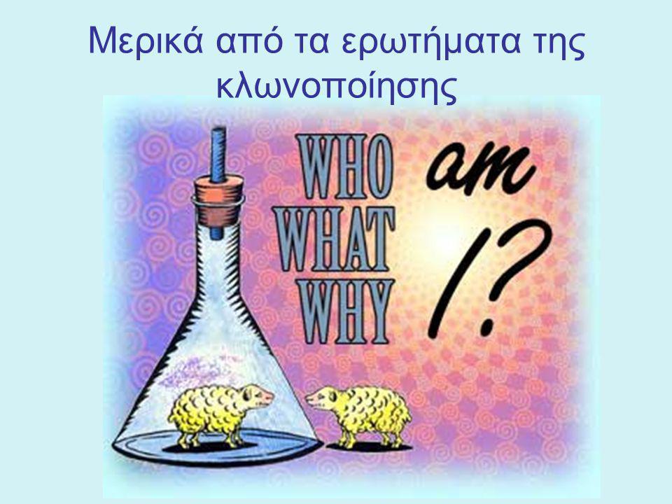 Μερικά από τα ερωτήματα της κλωνοποίησης