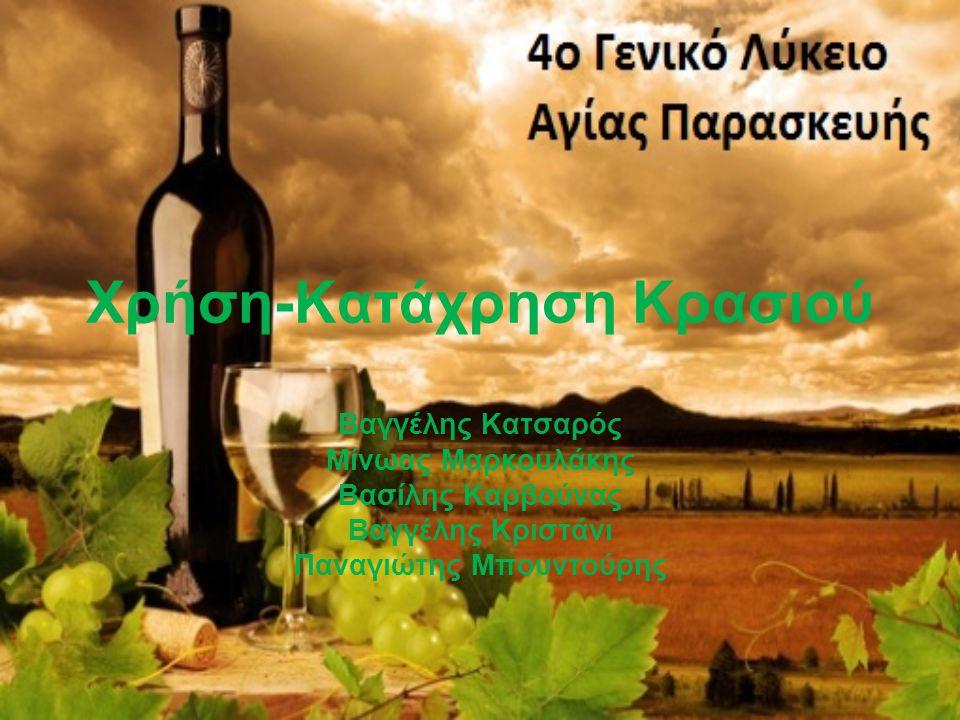 Χρήση-Κατάχρηση Κρασιού Βαγγέλης Κατσαρός Μίνωας Μαρκουλάκης Βασίλης Καρβούνας Βαγγέλης Κριστάνι Παναγιώτης Μπουντούρης