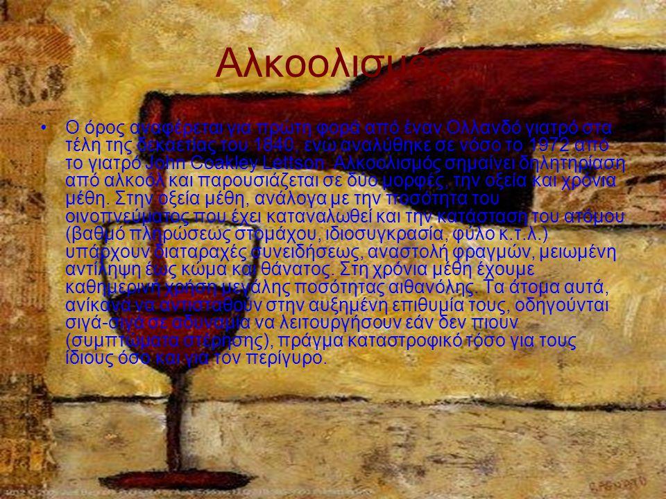 Aλκοολισμός Ο όρος αναφέρεται για πρώτη φορά από έναν Ολλανδό γιατρό στα τέλη της δεκαετίας του 1840, ενώ αναλύθηκε σε νόσο το 1972 από το γιατρό John Coakley Lettson.