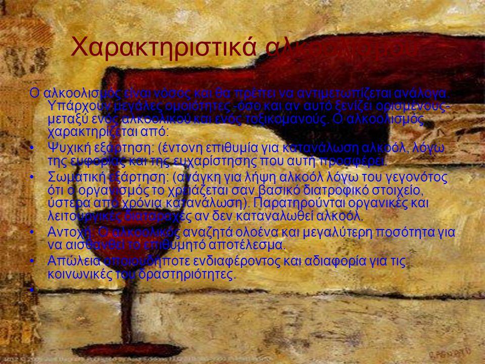 Χαρακτηριστικά αλκοολισμού Ο αλκοολισμός είναι νόσος και θα πρέπει να αντιμετωπίζεται ανάλογα.