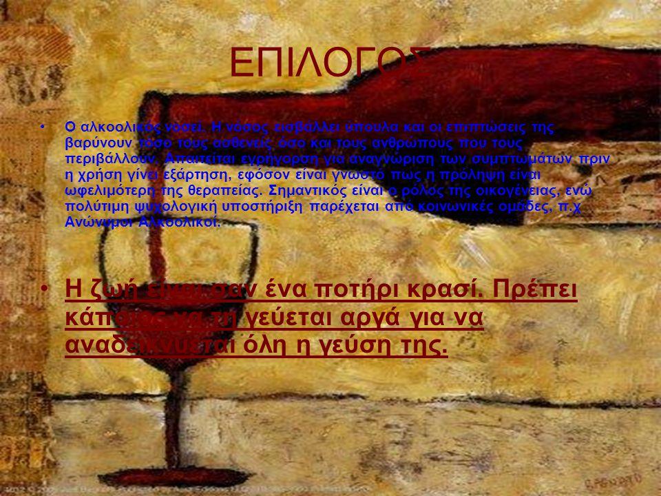 ΕΠΙΛΟΓΟΣ Ο αλκοολικός νοσεί.