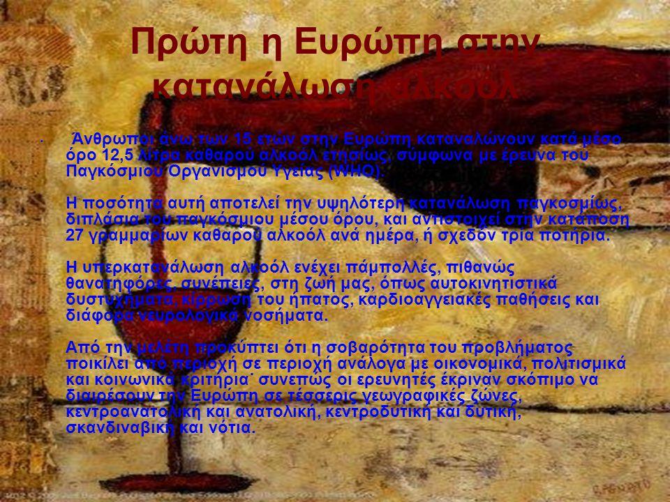 Πρώτη η Ευρώπη στην κατανάλωση αλκοόλ Άνθρωποι άνω των 15 ετών στην Ευρώπη καταναλώνουν κατά μέσο όρο 12,5 λίτρα καθαρού αλκοόλ ετησίως, σύμφωνα με έρευνα του Παγκόσμιου Οργανισμού Υγείας (WHO).