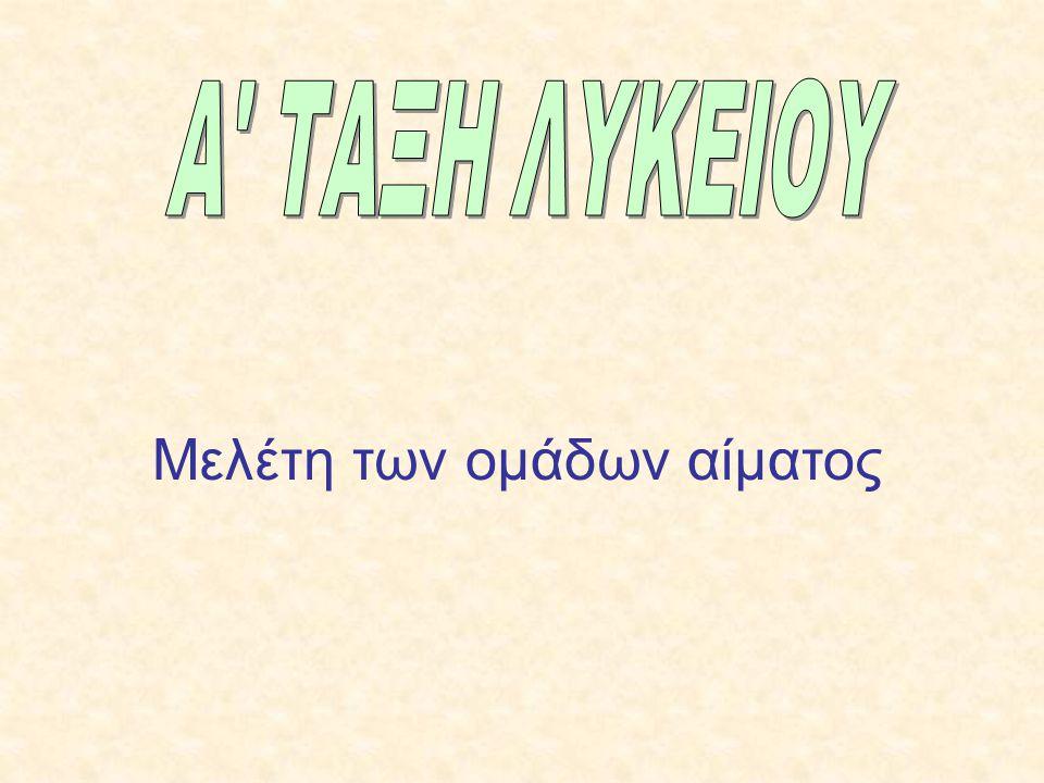 ΦΥΛΛΟ ΕΡΓΑΣΙΑΣ ΑΒ0