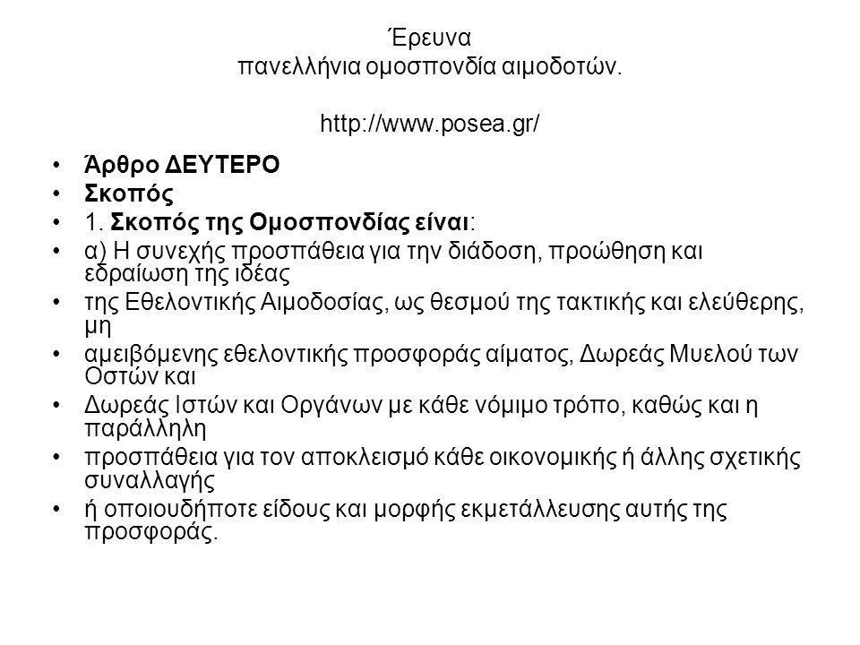Έρευνα πανελλήνια ομοσπονδία αιμοδοτών. http://www.posea.gr/ Άρθρο ΔΕΥΤΕΡΟ Σκοπός 1.