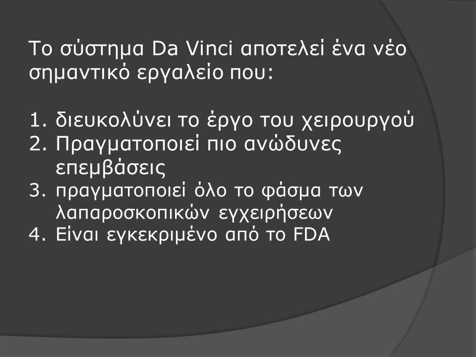 Το σύστημα Da Vinci αποτελεί ένα νέο σημαντικό εργαλείο που: 1.διευκολύνει το έργο του χειρουργού 2.Πραγματοποιεί πιο ανώδυνες επεμβάσεις 3.πραγματοπο
