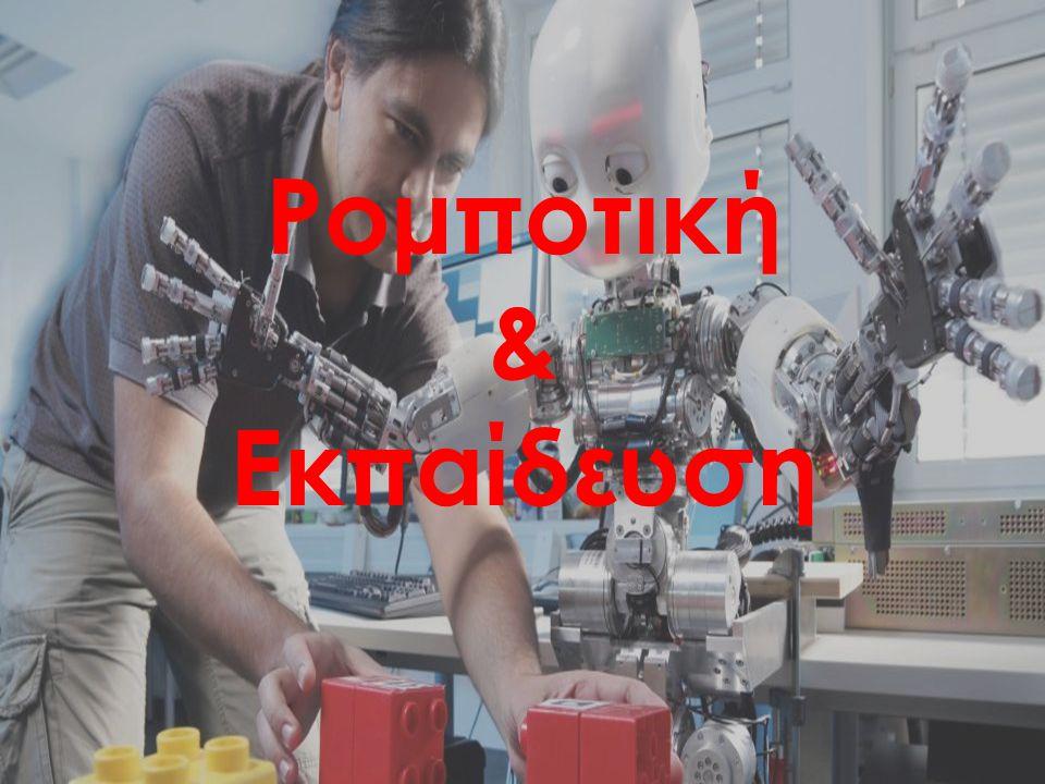 Ρομποτική & Εκπαίδευση