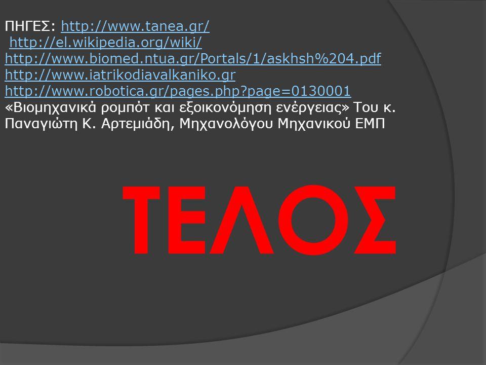 ΤΕΛΟΣ ΠΗΓΕΣ: http://www.tanea.gr/ http://el.wikipedia.org/wiki/ http://www.biomed.ntua.gr/Portals/1/askhsh%204.pdf http://www.iatrikodiavalkaniko.gr h