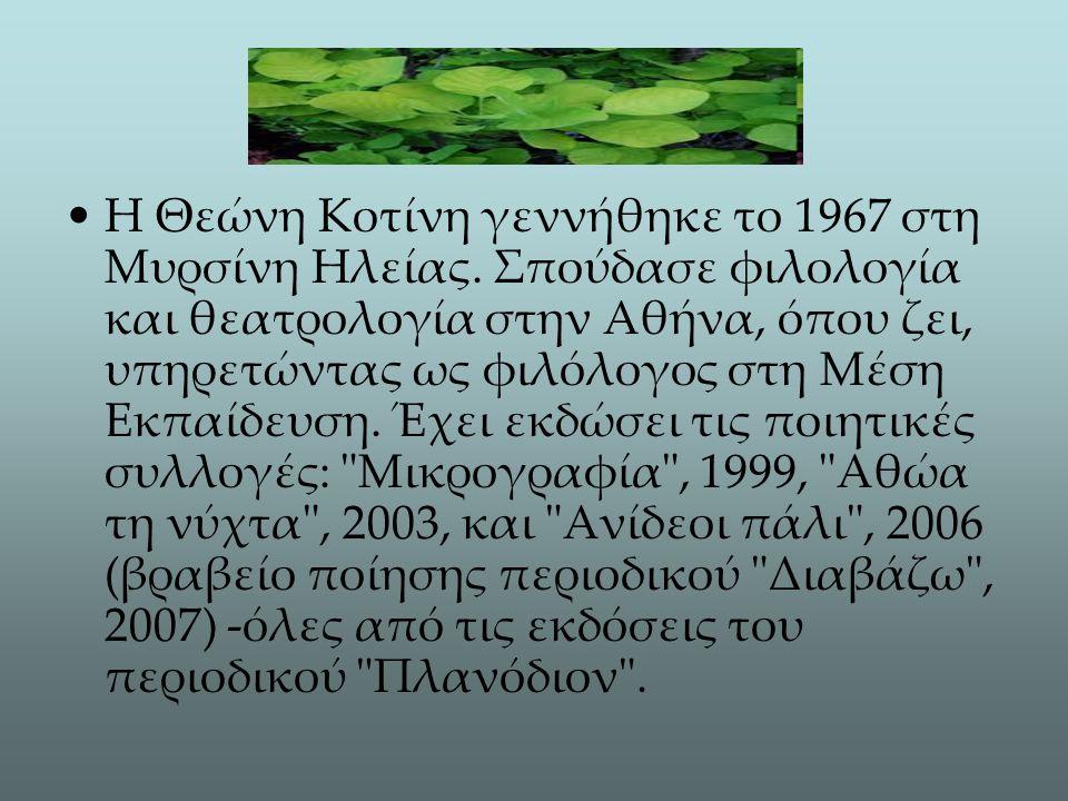 Η Θεώνη Κοτίνη γεννήθηκε το 1967 στη Μυρσίνη Ηλείας.