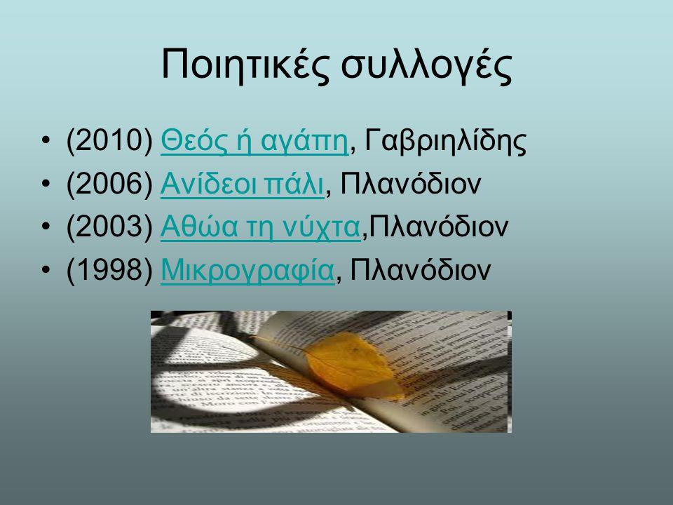 Ποιητικές συλλογές (2010) Θεός ή αγάπη, ΓαβριηλίδηςΘεός ή αγάπη (2006) Ανίδεοι πάλι, ΠλανόδιονΑνίδεοι πάλι (2003) Αθώα τη νύχτα,ΠλανόδιονΑθώα τη νύχτα (1998) Μικρογραφία, ΠλανόδιονΜικρογραφία
