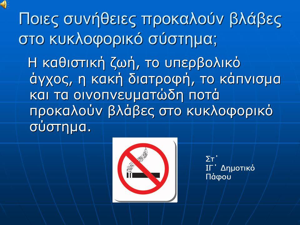 Ποιες συνήθειες προκαλούν βλάβες στο κυκλοφορικό σύστημα; Η καθιστική ζωή, το υπερβολικό άγχος, η κακή διατροφή, το κάπνισμα και τα οινοπνευματώδη ποτ