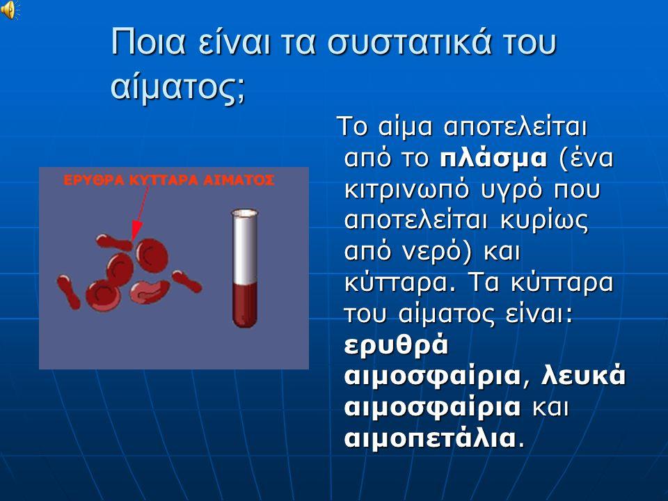 Ποια είναι τα συστατικά του αίματος; Το αίμα αποτελείται από το πλάσμα (ένα κιτρινωπό υγρό που αποτελείται κυρίως από νερό) και κύτταρα. Τα κύτταρα το