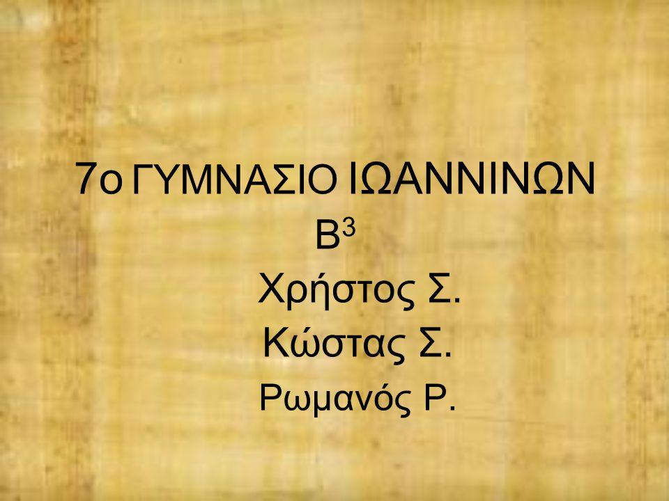 7ο ΓΥΜΝΑΣΙΟ ΙΩΑΝΝΙΝΩΝ Β3Β3 Χρήστος Σ. Κώστας Σ. Ρωμανός Ρ.