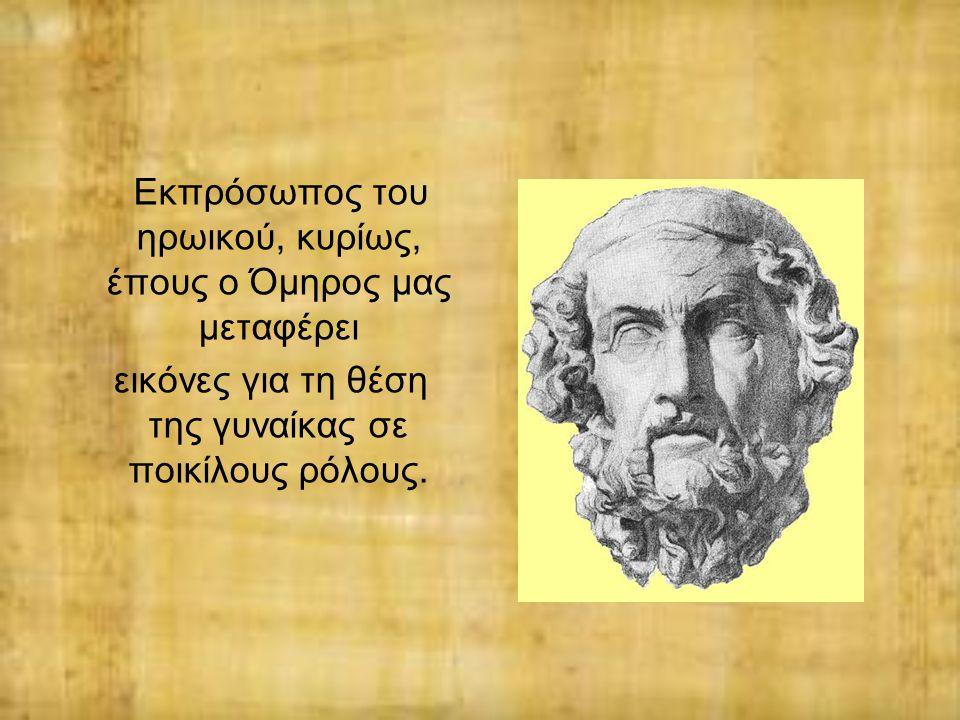 ΘΕΣΗ ΤΗΣ ΓΥΝΑΙΚΑΣ ΣΤΗΝ ΟΜΗΡΙΚΗ ΕΠΟΧΗ Η κοινωνική θέση της γυναίκας στην Ομηρική εποχή ήταν υποβιβασμένη σε σχέση με τους άντρες.