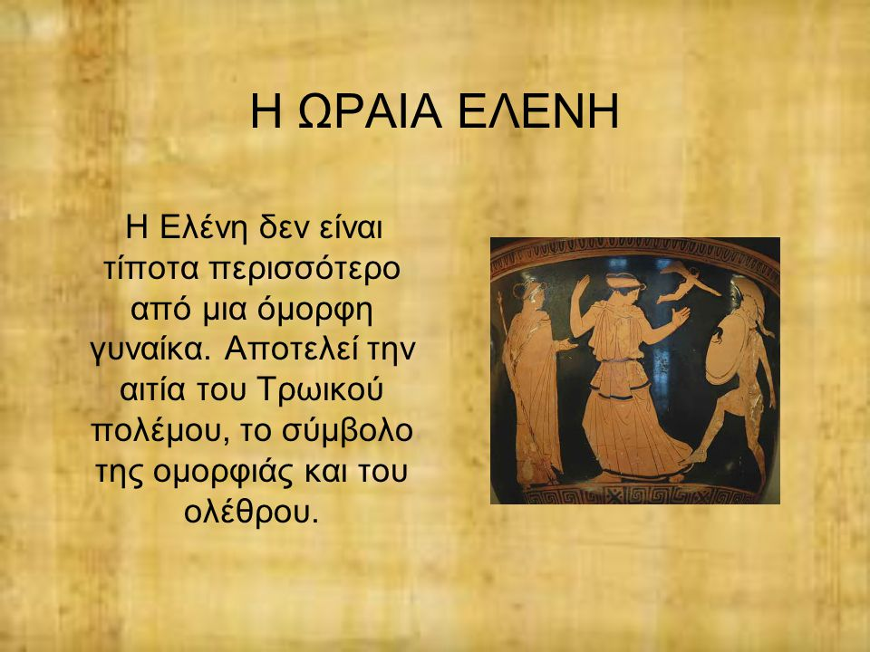 Ο Όμηρος την παρουσιάζει ως πλάσμα ανθρώπινο με θεϊκή καταγωγή, αποφεύγει την κατάκριση και την καταδίκη.