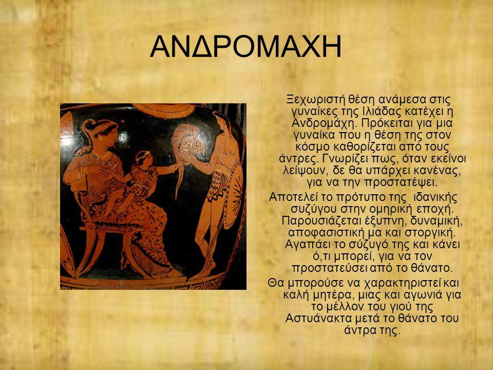ΘΕΤΙΔΑ Η Θέτιδα ήταν μία από τις Νηρηίδες, κόρη του Νηρέα.