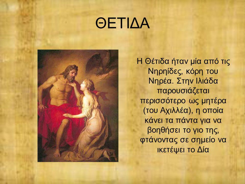Η γυναίκα στην Ιλιάδα ως λάφυρο πολέμου ΧΡΥΣΗΙΔΑ-ΒΡΙΣΗΙΔΑ Στην Ιλιάδα γίνεται λόγος για δύο γυναίκες, τη Χρυσηίδα και τη Βρισηίδα, οι οποίες αποτέλεσαν λάφυρα πολέμου για τους Αχαιούς.