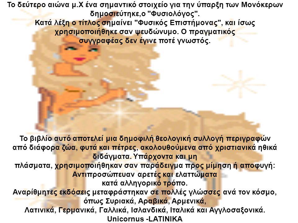 Το δεύτερο αιώνα μ.Χ ένα σημαντικό στοιχείο για την ύπαρξη των Μονόκερων δημοσιεύτηκε,ο Φυσιολόγος .