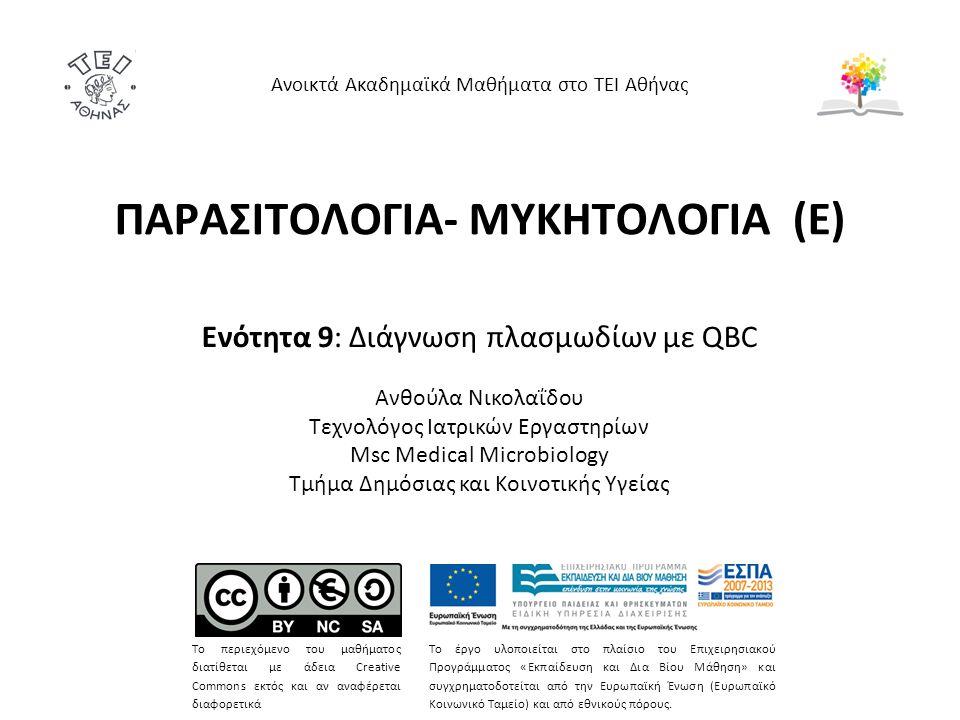 ΠΑΡΑΣΙΤΟΛΟΓΙΑ- ΜΥΚΗΤΟΛΟΓΙΑ (Ε) Ενότητα 9: Διάγνωση πλασμωδίων με QBC Ανθούλα Νικολαΐδου Tεχνολόγος Ιατρικών Εργαστηρίων Msc Medical Microbiology Τμήμα