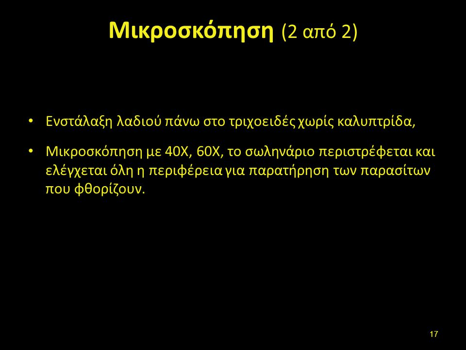 Μικροσκόπηση (2 από 2) Ενστάλαξη λαδιού πάνω στο τριχοειδές χωρίς καλυπτρίδα, Μικροσκόπηση με 40Χ, 60Χ, το σωληνάριο περιστρέφεται και ελέγχεται όλη η