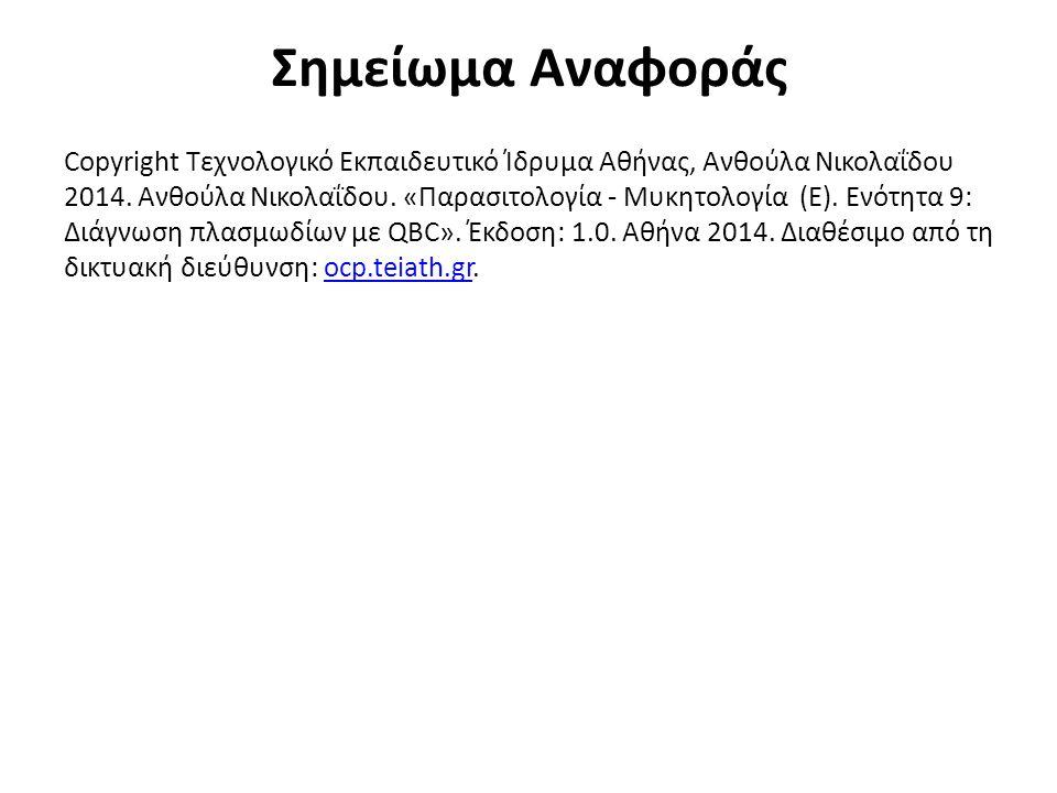 Σημείωμα Αναφοράς Copyright Τεχνολογικό Εκπαιδευτικό Ίδρυμα Αθήνας, Ανθούλα Νικολαΐδου 2014. Ανθούλα Νικολαΐδου. «Παρασιτολογία - Mυκητολογία (Ε). Ενό