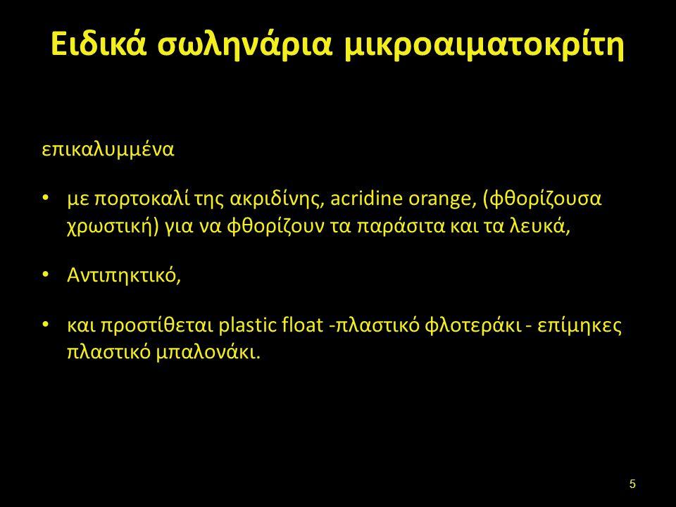 Ειδικά σωληνάρια μικροαιματοκρίτη επικαλυμμένα με πορτοκαλί της ακριδίνης, acridine orange, (φθορίζουσα χρωστική) για να φθορίζουν τα παράσιτα και τα