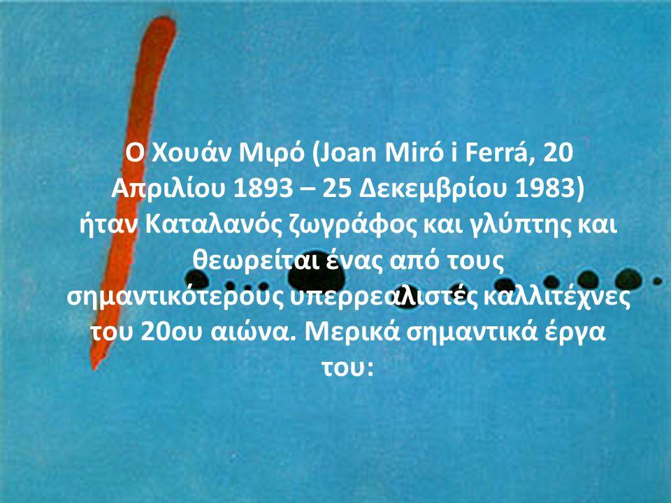 Ο Χουάν Μιρό (Joan Miró i Ferrá, 20 Απριλίου 1893 – 25 Δεκεμβρίου 1983) ήταν Καταλανός ζωγράφος και γλύπτης και θεωρείται ένας από τους σημαντικότερου