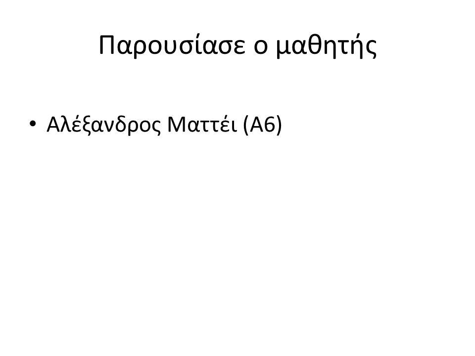 Παρουσίασε ο μαθητής Αλέξανδρος Ματτέι (Α6)