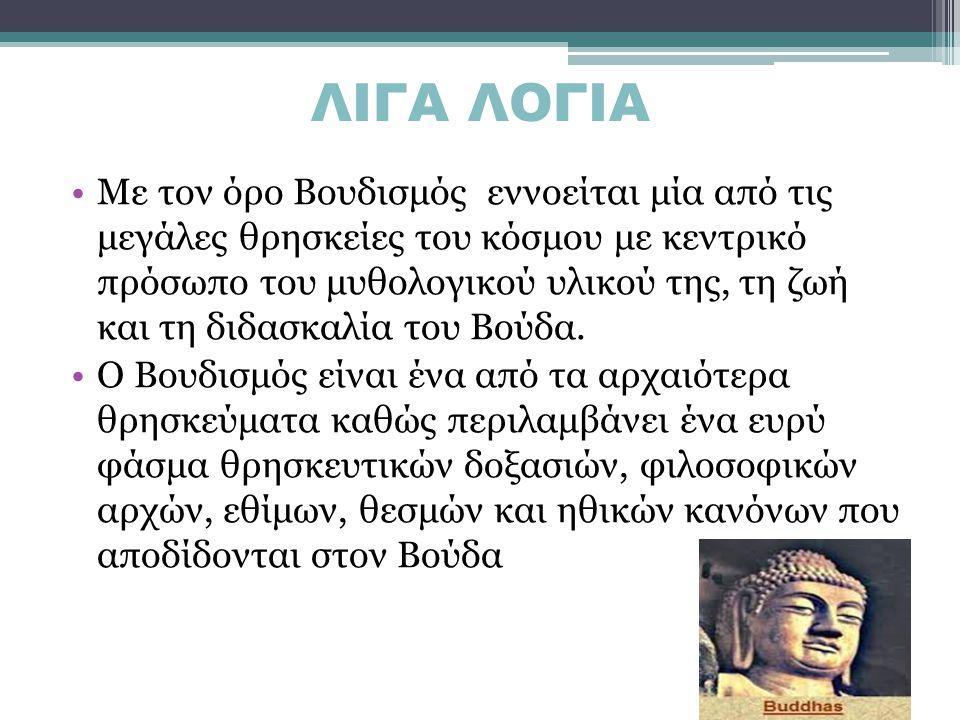 Η ΖΩΗ ΤΟΥ ΒΟΥΔΑ Ο Βούδας γεννήθηκε ως Σιντάρτα Γκοντάμα πρίγκιπας της φυλής Σάκυα του Νεπάλ το 563 π.Χ.