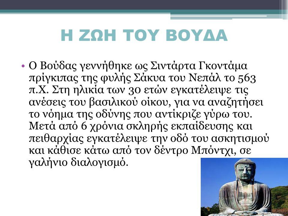 Την πανσέληνο του Μαΐου, με την ανατολή του πρωινού άστρου, ο Σιντάρτα Γκοτάμα έγινε Βούδας ο Πεφωτισμένος.