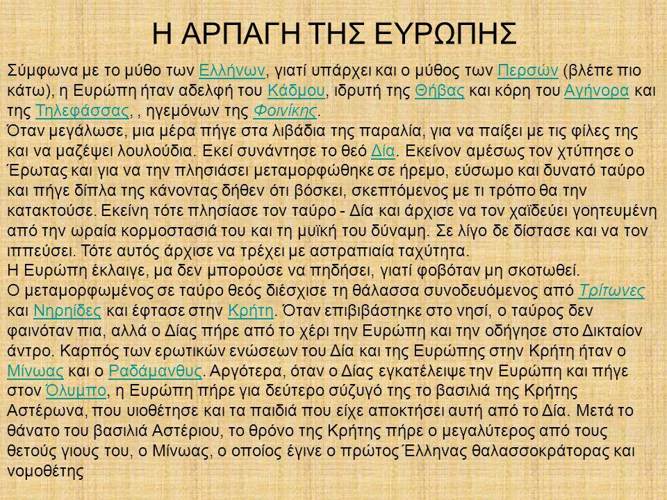 Σύμφωνα με το μύθο των Ελλήνων, γιατί υπάρχει και ο μύθος των Περσών (βλέπε πιο κάτω), η Ευρώπη ήταν αδελφή του Κάδμου, ιδρυτή της Θήβας και κόρη του