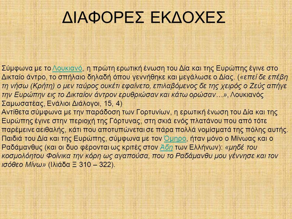 Σύμφωνα με το Λουκιανό, η πρώτη ερωτική ένωση του Δία και της Ευρώπης έγινε στο Δικταίο άντρο, το σπήλαιο δηλαδή όπου γεννήθηκε και μεγάλωσε ο Δίας. (