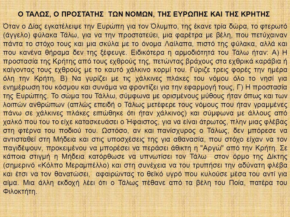 Ο ΤΑΛΩΣ, Ο ΠΡΟΣΤΑΤΗΣ ΤΩΝ ΝΟΜΩΝ, ΤΗΣ ΕΥΡΩΠΗΣ ΚΑΙ ΤΗΣ ΚΡΗΤΗΣ Όταν ο Δίας εγκατέλειψε την Ευρώπη για τον Όλυμπο, της έκανε τρία δώρα, το φτερωτό (άγγελο)