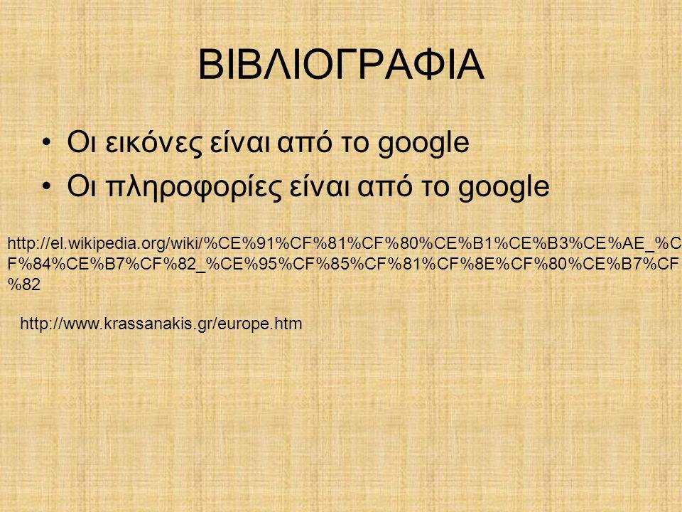 ΒΙΒΛΙΟΓΡΑΦΙΑ Οι εικόνες είναι από το google Οι πληροφορίες είναι από το google http://el.wikipedia.org/wiki/%CE%91%CF%81%CF%80%CE%B1%CE%B3%CE%AE_%C F%