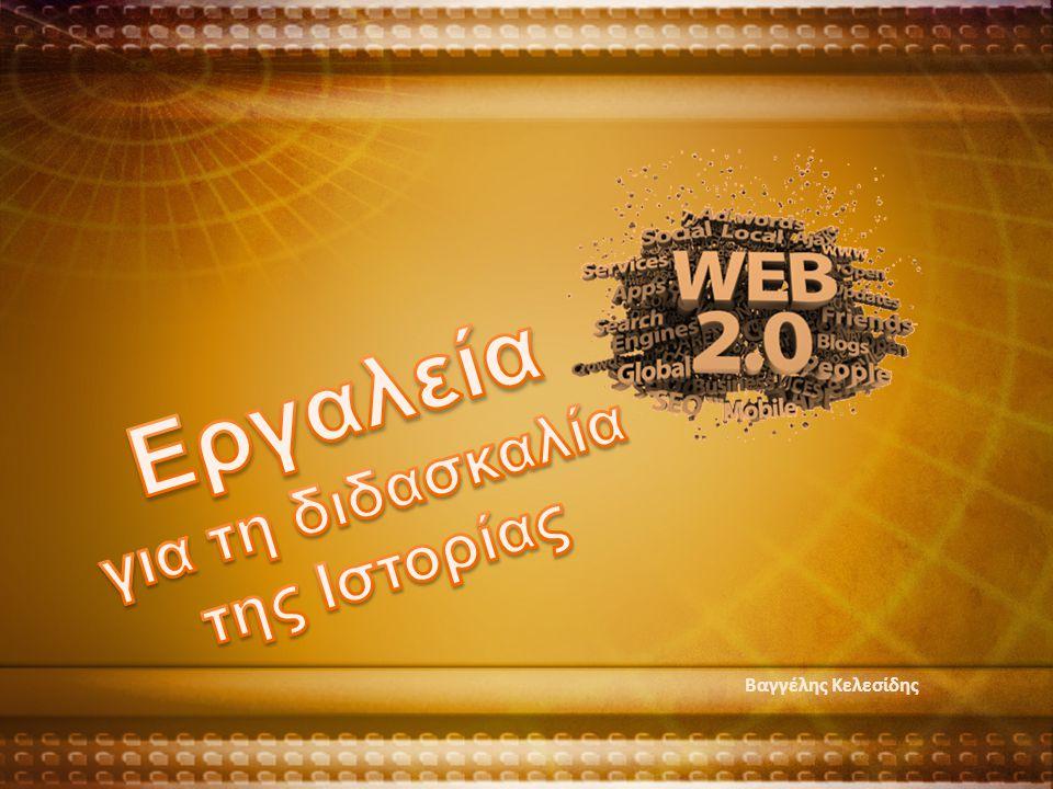 Βαγγέλης Κελεσίδης
