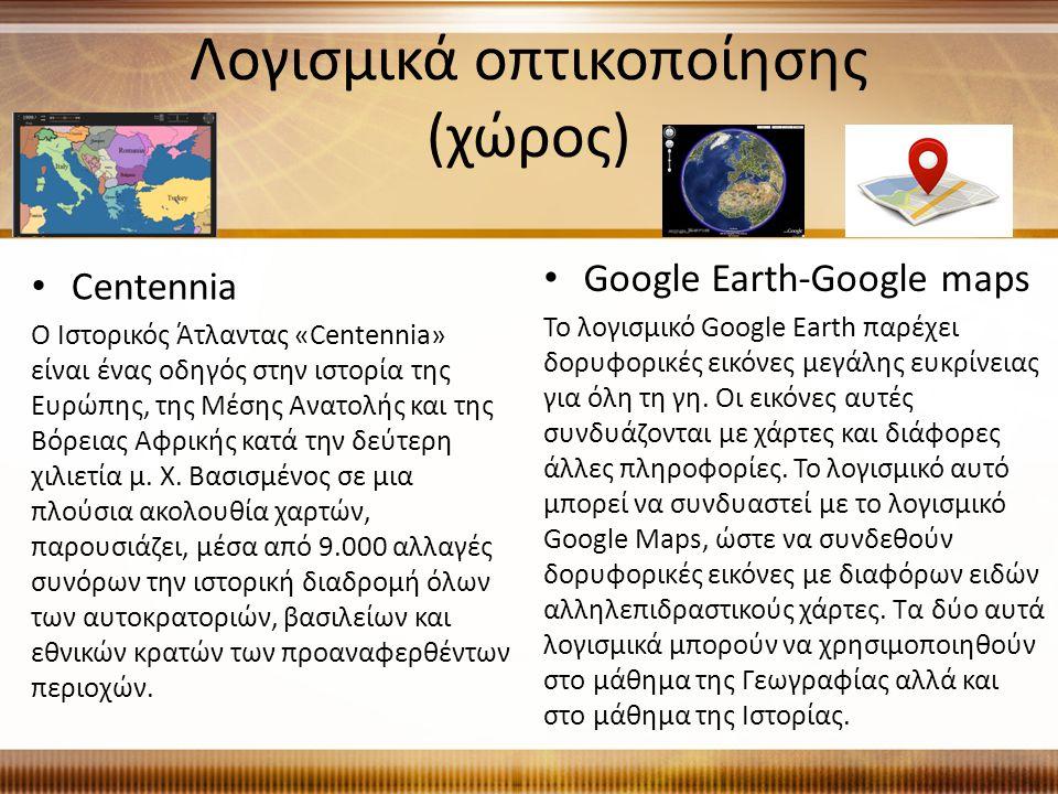 Λογισμικά οπτικοποίησης (χώρος) Centennia Ο Ιστορικός Άτλαντας «Centennia» είναι ένας οδηγός στην ιστορία της Ευρώπης, της Μέσης Ανατολής και της Βόρε