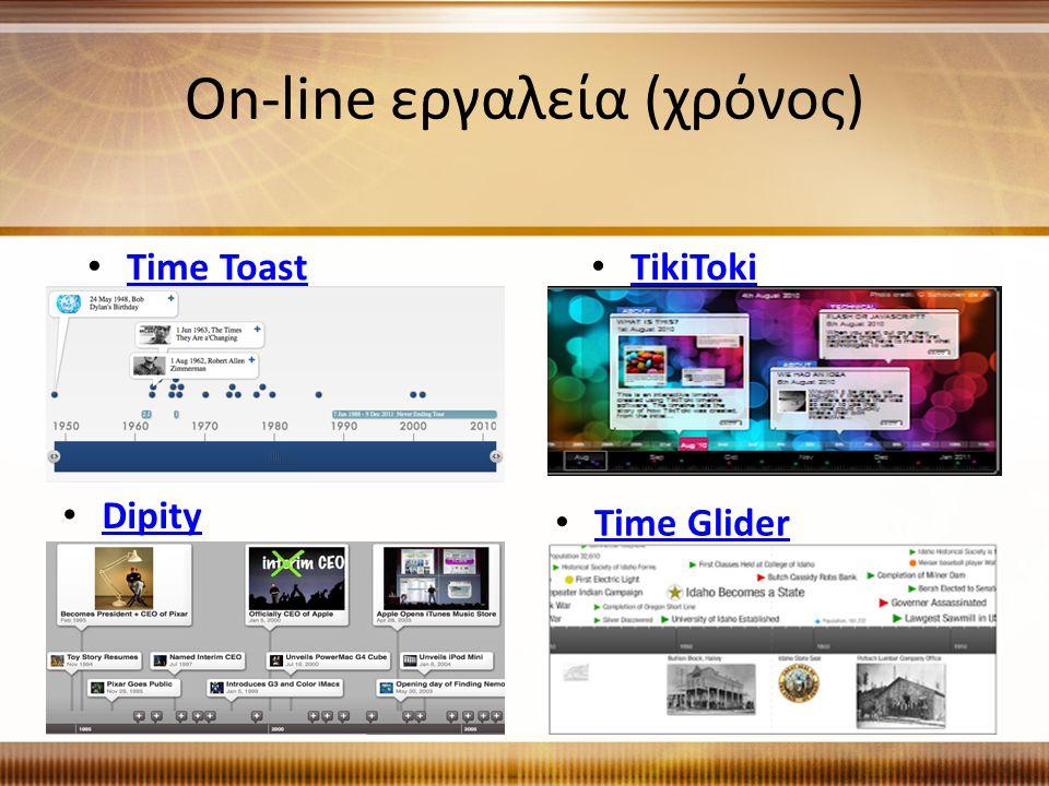 On-line εργαλεία (χρόνος) Time Toast Dipity TikiToki Time Glider