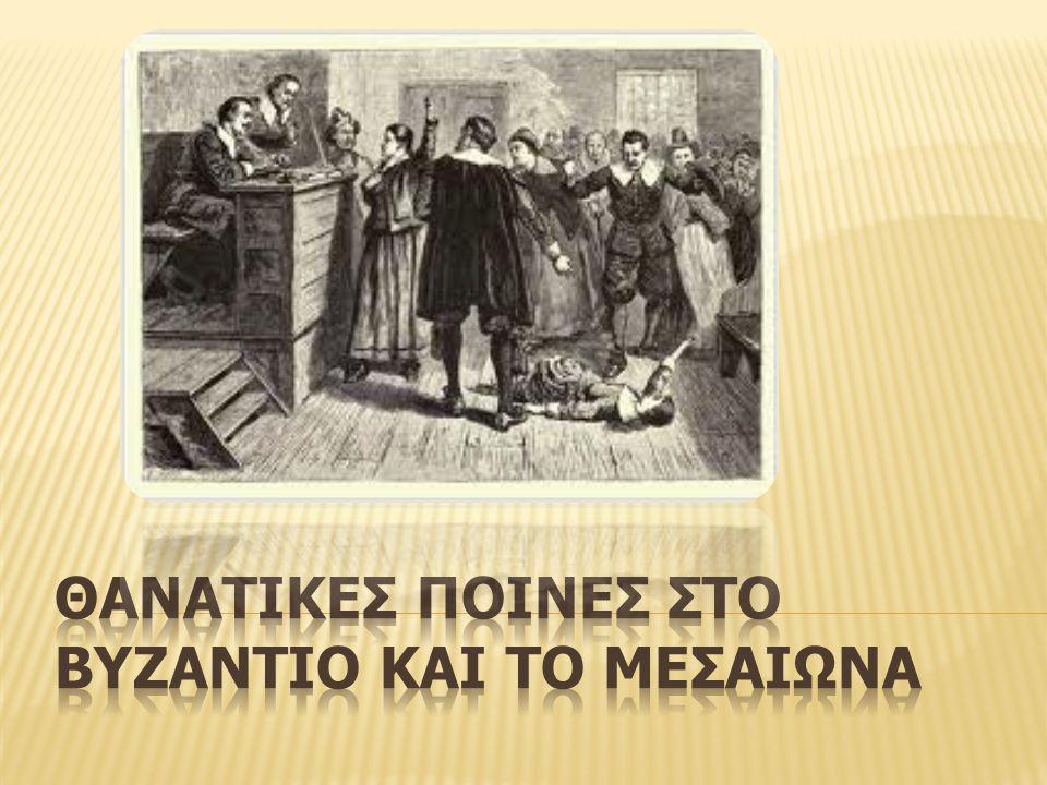 Α)Ιερά Εξέταση Μεσαιωνική Ιερά Εξέταση: ξεκίνησε γύρω στο 1184 Ήταν η απάντηση της Εκκλησίας σε διάφορα σημαντικά λαϊκά κινήματα στην Ευρώπη, τα οποία θεωρήθηκαν αποστατικά ή αιρετικά για την Χριστιανοσύνη.