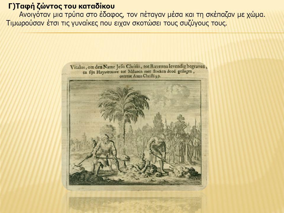 Γ)Ταφή ζώντος του καταδίκου Ανοιγόταν μια τρύπα στο έδαφος, τον πέταγαν μέσα και τη σκέπαζαν με χώμα.