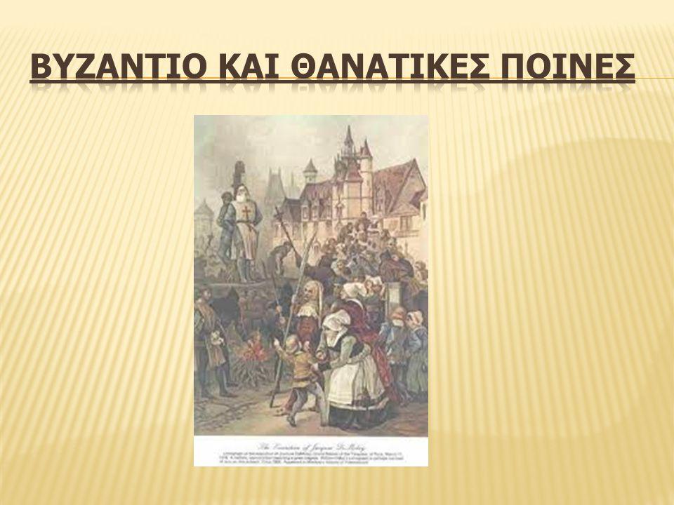 Οι ποινές στους Βυζαντινούς χωρίζονταν σε τρεις κατηγορίες.