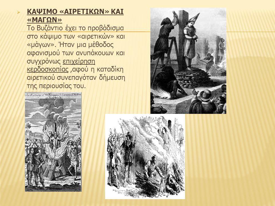 Η)Διαμελισμός-Τετραχισμός Κατά τον τετραχισμό, έδεναν κάθε ένα από τα τέσσερα άκρα του θύματος (χέρια,πόδια) σε τέσσερα διαφορετικά άλογα.