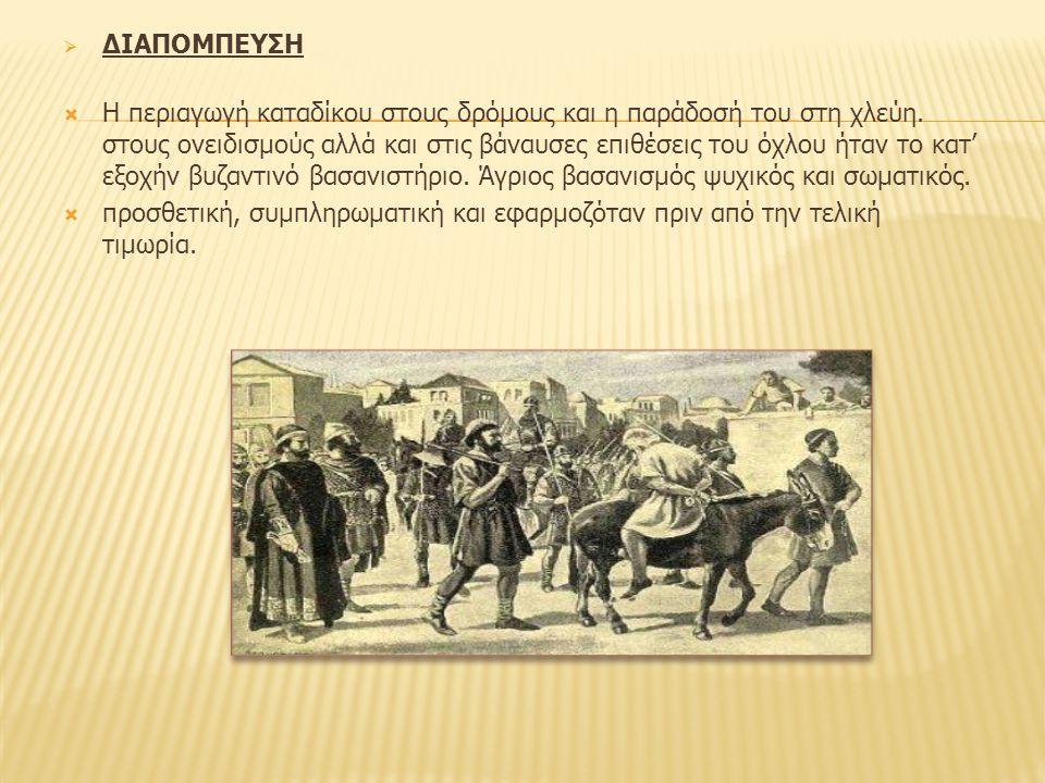  ΓΔΑΡΣΙΜΟ ΖΩΝΤΑΝΩΝ ΑΝΘΡΩΠΩΝ Ο δρουγγάριος των βυζαντινών πλωίμων (στόλαρχος) Νικήτας Ωορύφας (Θ΄ αιώνας), όταν αιχμαλώτιζε χριστιανούς εξωμότες στα εχθρικά καράβια, τους έγδερνε ζωντανούς.