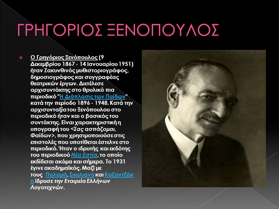  Ο Γρηγόριος Ξενόπουλος (9 Δεκεμβρίου 1867 - 14 Ιανουαρίου 1951) ήταν Ζακυνθινός μυθιστοριογράφος, δημοσιογράφος και συγγραφέας θεατρικών έργων. Διετ