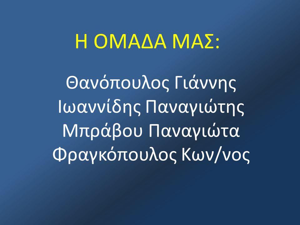 Θανόπουλος Γιάννης Ιωαννίδης Παναγιώτης Μπράβου Παναγιώτα Φραγκόπουλος Κων/νος Η ΟΜΑΔΑ ΜΑΣ: