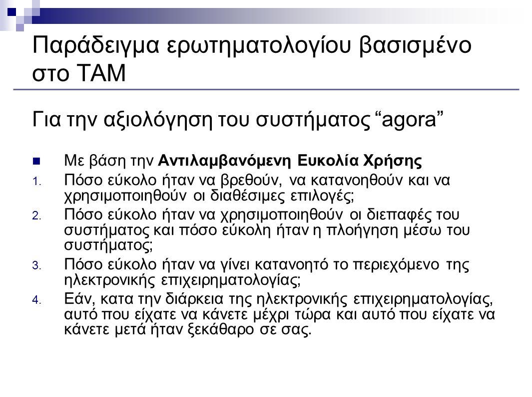 """Παράδειγμα ερωτηματολογίου βασισμένο στο TAM Για την αξιολόγηση του συστήματος """"agora"""" Με βάση την Αντιλαμβανόμενη Ευκολία Χρήσης 1. Πόσο εύκολο ήταν"""